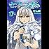 セントールの悩み(17)【電子限定特典ペーパー付き】 (RYU COMICS)