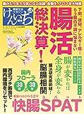 健康生活マガジン 健康一番 けんいち Vol.2 腸活 総決算!  (コーチング・クリニック5月号増刊)