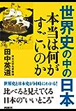 世界史の中の日本 本当は何がすごいのか (扶桑社BOOKS)