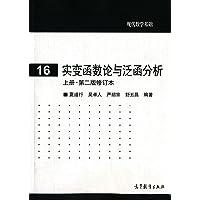 实变函数与泛函分析(上册)(第二版)(修订本)