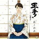 王手! (DVD付)