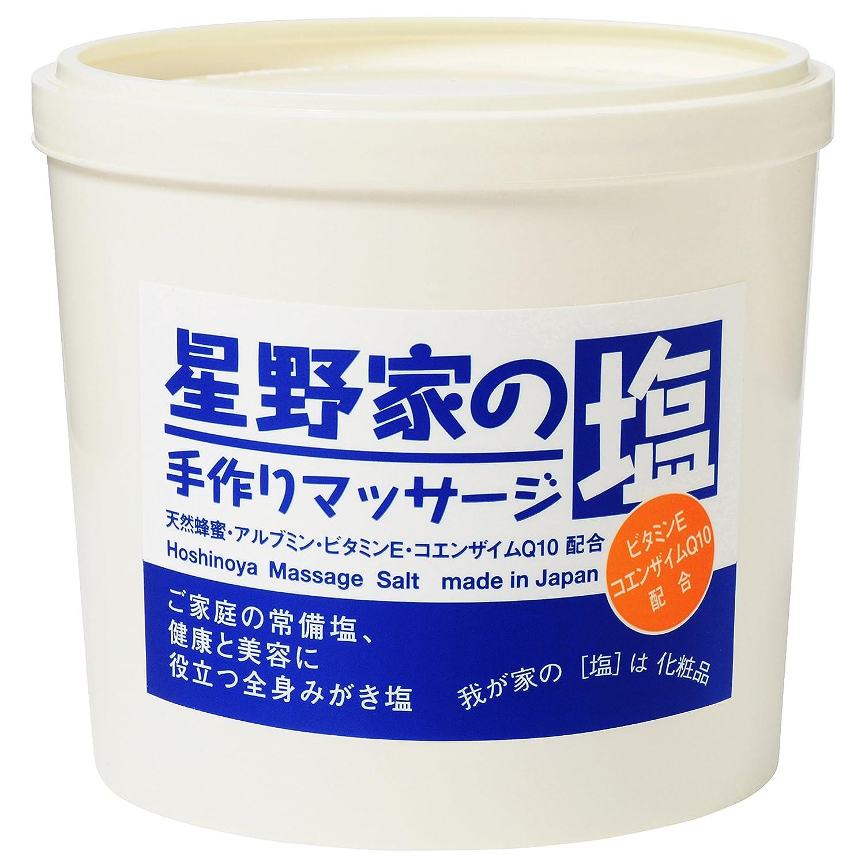 【サンタフェ】星野家の手作りマッサージ塩のサムネイル