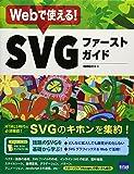 Webで使える!SVGファーストガイド