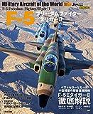 F-5フリーダムファイター/タイガーII (世界の名機シリーズ)