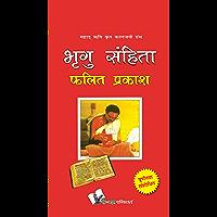 Bhrigu Sanghita (Hindi Edition)