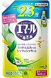 【大容量】エマール 洗濯洗剤 液体 おしゃれ着用 リフレッシュグリーンの香り 詰替用 920ml