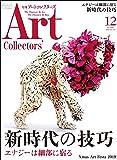 ARTcollectors'(アートコレクターズ) 2019年 12月号
