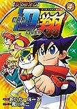 ライブオンCARDLIVER翔 4 (ブンブンコミックスネクスト)