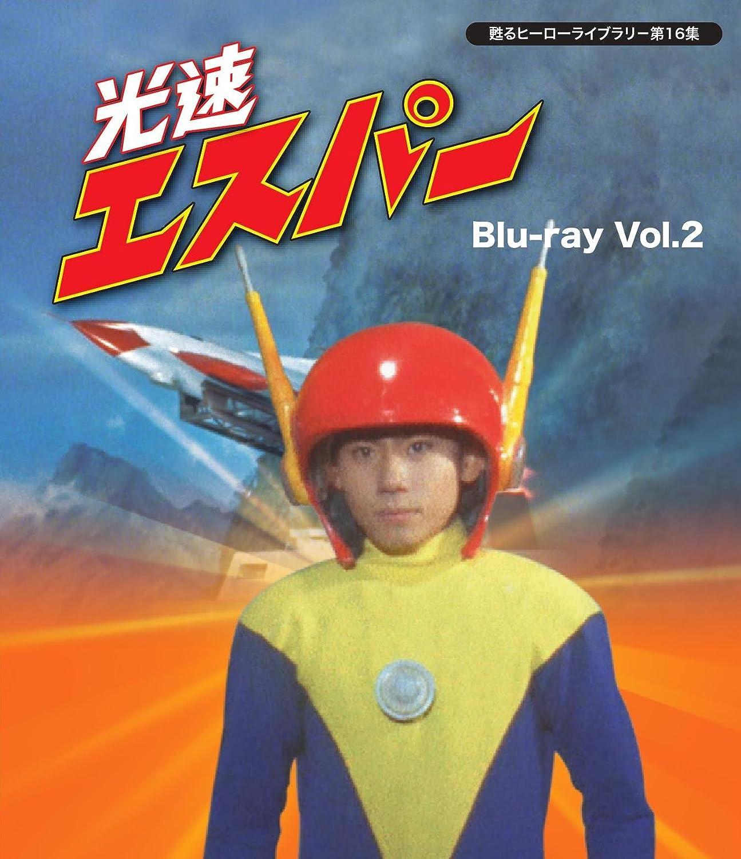 甦るヒーローライブラリ- 第16集 光速エスパー Blu-ray Vol.2 B01469HIB4