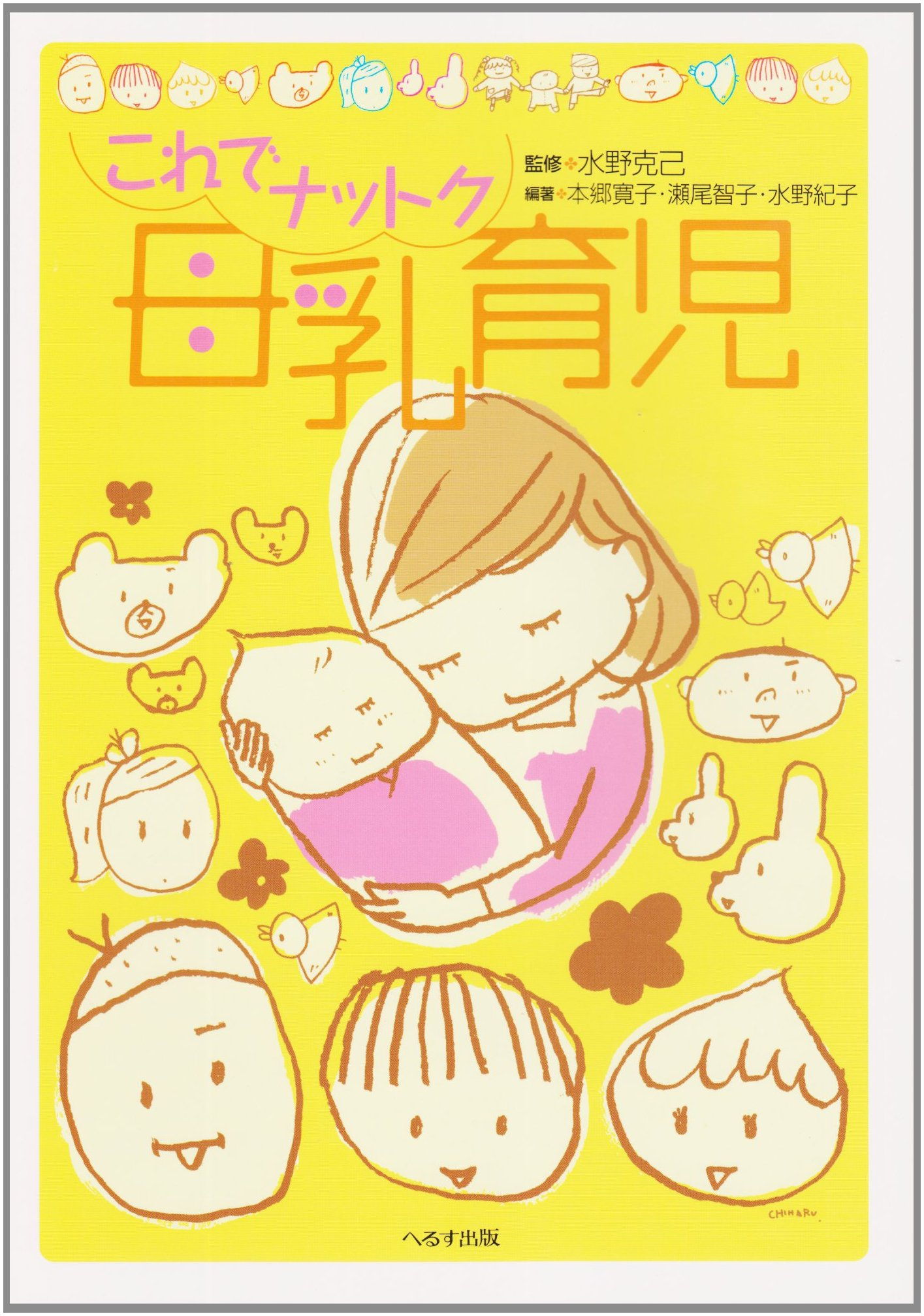 Download Kore de nattoku bonyū ikuji ebook