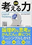 【図解】考える力 (Innovation club book)