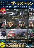 人気列車の最後の勇姿 ザ・ラストラン BEST COLLECTION DVD BOOK (宝島社DVD BOOKシリーズ)