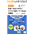日本一わかりやすいクラウド会計ソフトfreee活用術: ~クラウドんぶり会計のすすめ~ (ビジョナーズ文庫)