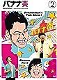 バナナ炎 Vol.2 [DVD]