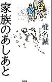 家族のあしあと 岳物語 (集英社文芸単行本)
