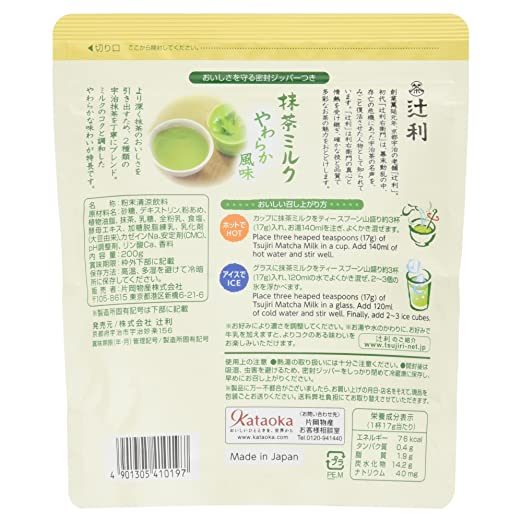 Amazon.com : kataoka - Té verde Matcha Leche 7.05oz : Grocery Tea Sampler : Grocery & Gourmet Food