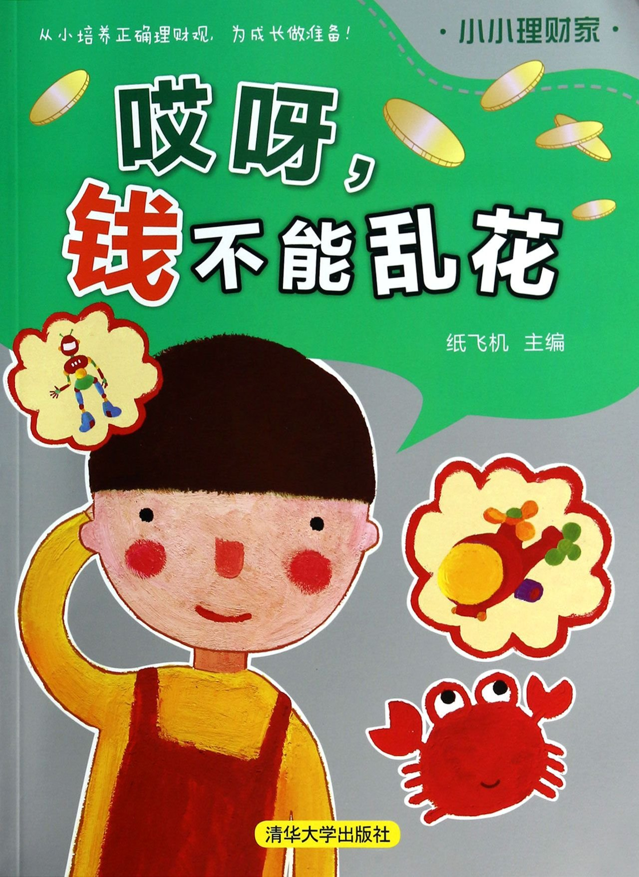 Download Little Money Home Oh. not squandering money(Chinese Edition) PDF