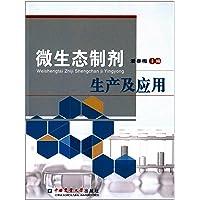 微生态制剂生产及应用