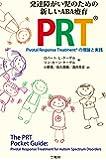 PRT 〈Pivotal Response Treatmentの理論と実践〉: 発達障がい児のための新しいABA療育