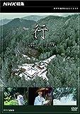 NHK特集 行 ~比叡山 千日回峰~ [DVD]