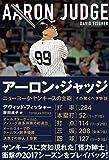 アーロン・ジャッジ ニューヨーク・ヤンキースの主砲 その驚くべき物語 (TOYOKAN BOOKS)