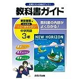 中学教科書ガイド 東京書籍版 NEW HORIZON 英語 3年