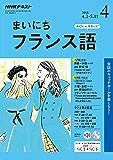 NHKラジオ まいにちフランス語 2018年 4月号 [雑誌] (NHKテキスト)