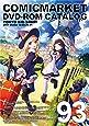 コミックマーケット 93 DVD-ROM カタログ
