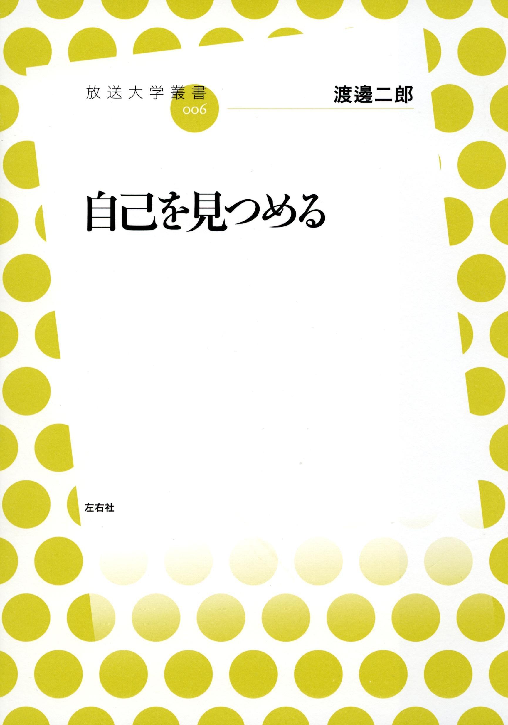 Read Online Jiko o mitsumeru pdf