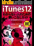 iTunes12わからない人のための使いこなしガイド (超トリセツ)