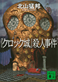 『クロック城』殺人事件 城シリーズ (講談社文庫)