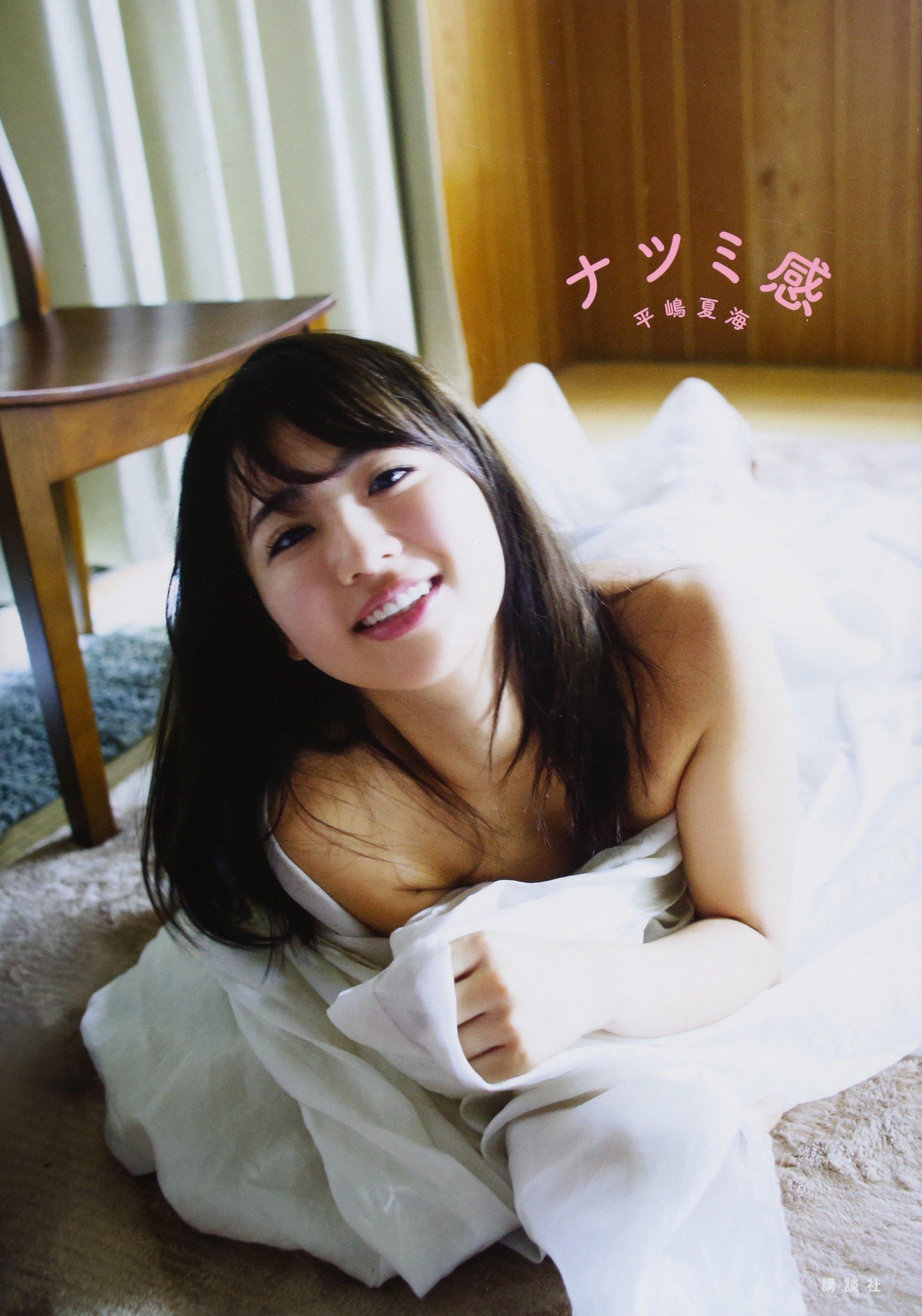 平嶋夏海写真集 ナツミ感 ジャケット 表