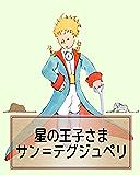星の王子さま[さし絵47枚]