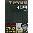 生涯投資家 (文春e-book)