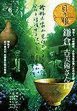 月刊目の眼 2016年6月号 (鎌倉古美術さんぽ 川端康成 小林秀雄が愛した花の古都)