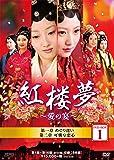 [DVD]紅楼夢~愛の宴~ DVD-BOX1