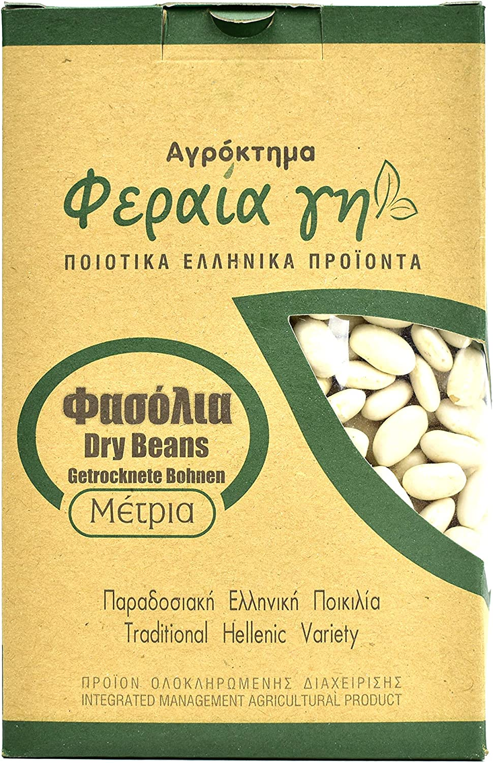 Greek White Kidney Beans By Terra Ferea New Harvest Of A Traditional Greek Variety 500grams Amazon Co Uk Grocery