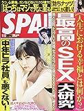 SPA!(スパ!) 2018年 11/13 号 [雑誌]