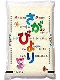 【精米】佐賀県産 白米 さがびより 5kg 平成28年産