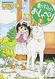 動物のおしゃべり 1 (バンブー・コミックス)