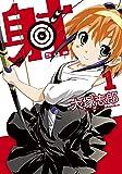 射~Sya~(1) (ビッグガンガンコミックス)