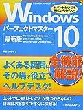Windows10パーフェクトマスター (Perfect Master)