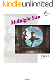 Midnight Sun 新鋭短歌シリーズ