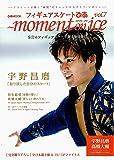 「フィギュアスケートぴあ 2019-20」 ~moment on ice vol.7 全日本フィギュアスケート選手権特集号 (ぴあMOOK)