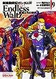 新機動戦記ガンダムW Endless Waltz 敗者たちの栄光 (9) (カドカワコミックス・エース)