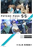 PSYCHO-PASS サイコパス Sinners of the System上 (MAG-Garden NOVELS)