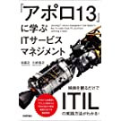 『アポロ13』に学ぶITサービスマネジメント ~映画を観るだけでITILの実践方法がわかる!~