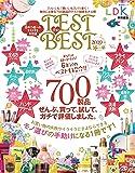 TEST the BEST 2019 (晋遊舎ムック)
