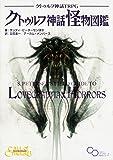 クトゥルフ神話TRPG クトゥルフ神話怪物図鑑 (ログインテーブルトークRPGシリーズ)
