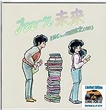 100%未来/そんな夜 7インチ  [Analog] 【RecordStoreDay 限定盤 冊子付】 店舗・生産限定盤